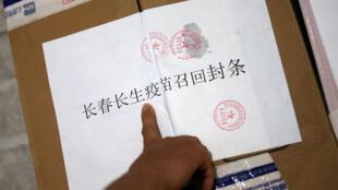 长生生物所制造狂犬假疫苗勒令收回  2018年7月23日安徽黄山