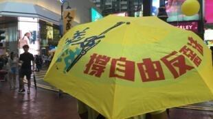 存档图片:黄雨伞再现香港街头 Image d'archive: Des parapluies jaunes sur une avenue commerçante de Hongkong en juin 2019.