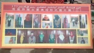 """新疆當局把穆斯林婦女的頭巾說成是""""奇裝異服""""。"""