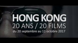 法国电影资料馆举行香港电影回顾展