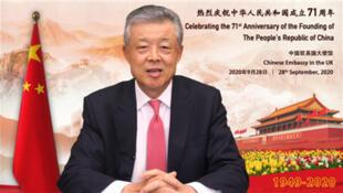 29.9 劉曉明網上祝國慶,英國官員出席(大使館圖片)