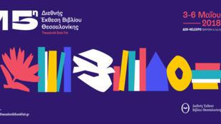 La Foire internationale de Thessalonique, en Grèce, se tient du 8 au 16 septembre.