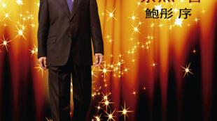 លោកនាយករដ្ឋមន្ត្រីចិន វេន យ៉ាបៅ(Wen Jiabao)