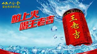 王老吉广告画。