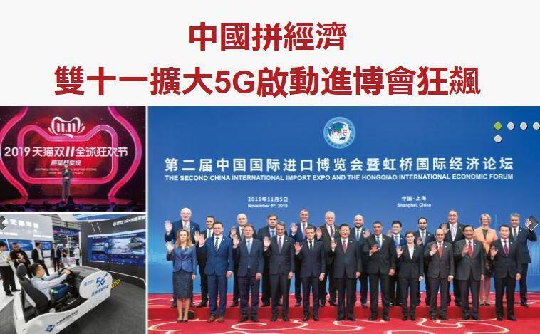 中国拼经济新法宝 双十一5G进博会
