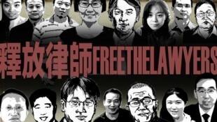 香港中國維權律師關注組推特呼籲釋放律師活動明信片 2015年7月