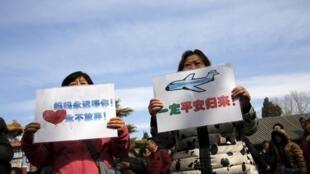 Gia đình nạn nhân chuyến bay MH370, tập họp tại Bắc Kinh, nhân ngày kỷ niệm 2 năm tai nạn, 08/03/2016.