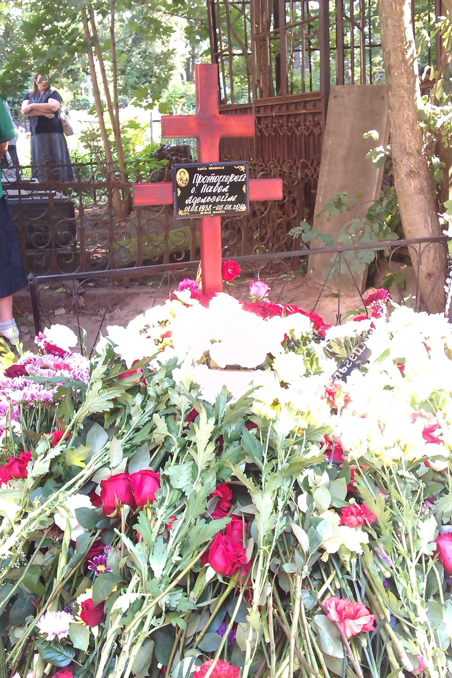 Могила отца Павла Адельгейма
