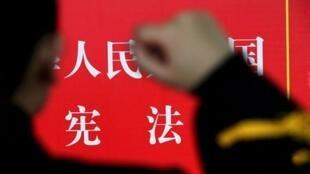 中國憲法宣誓圖片
