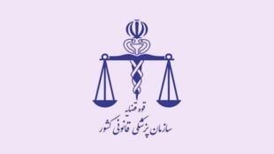 سازمان پزشکی قانونی ایران