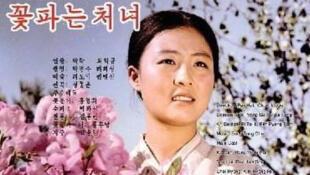 Detalle del afiche de 'La florista' (1972), una de las películas norcoreanas más emblemáticas.