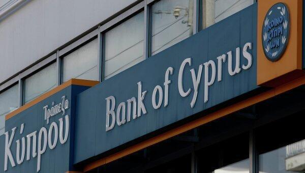 La Bank of Cyprus, à Chypre.