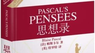 帕斯卡尔的『思想录』