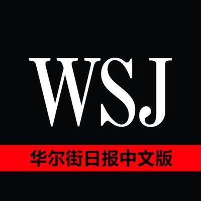图为华尔街日报中文版标识
