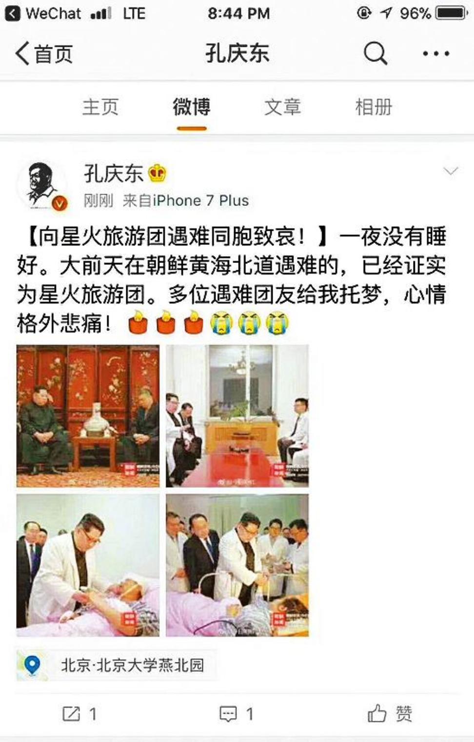 """朝鲜车祸死者乃""""乌有之乡""""朝圣团员孔庆东闻讯如丧孝妣"""