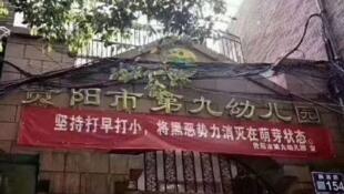 """扫黑除恶扫到幼儿园了,这是贵阳市第九幼儿园门口挂着的横幅,上面写着""""坚持打早打小,将黑恶势力消灭在萌芽状态""""。"""