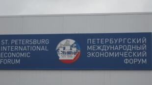 Логотип Петербургского экономического форума