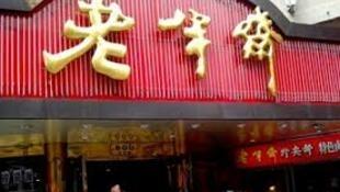 圖為上海老字號飯館老半齋門匾