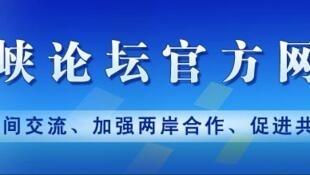 海峡论坛官网眉贴