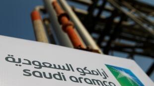 沙特阿拉伯國家石油公司設施資料圖片