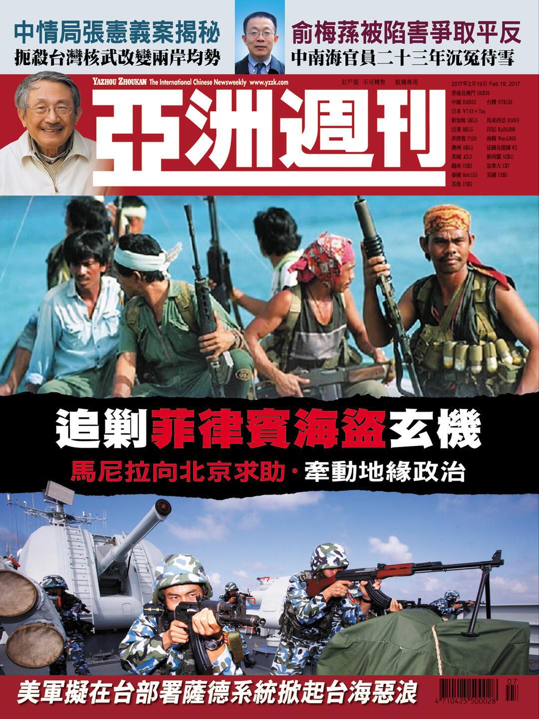 本周《亚洲周刊》封面图片