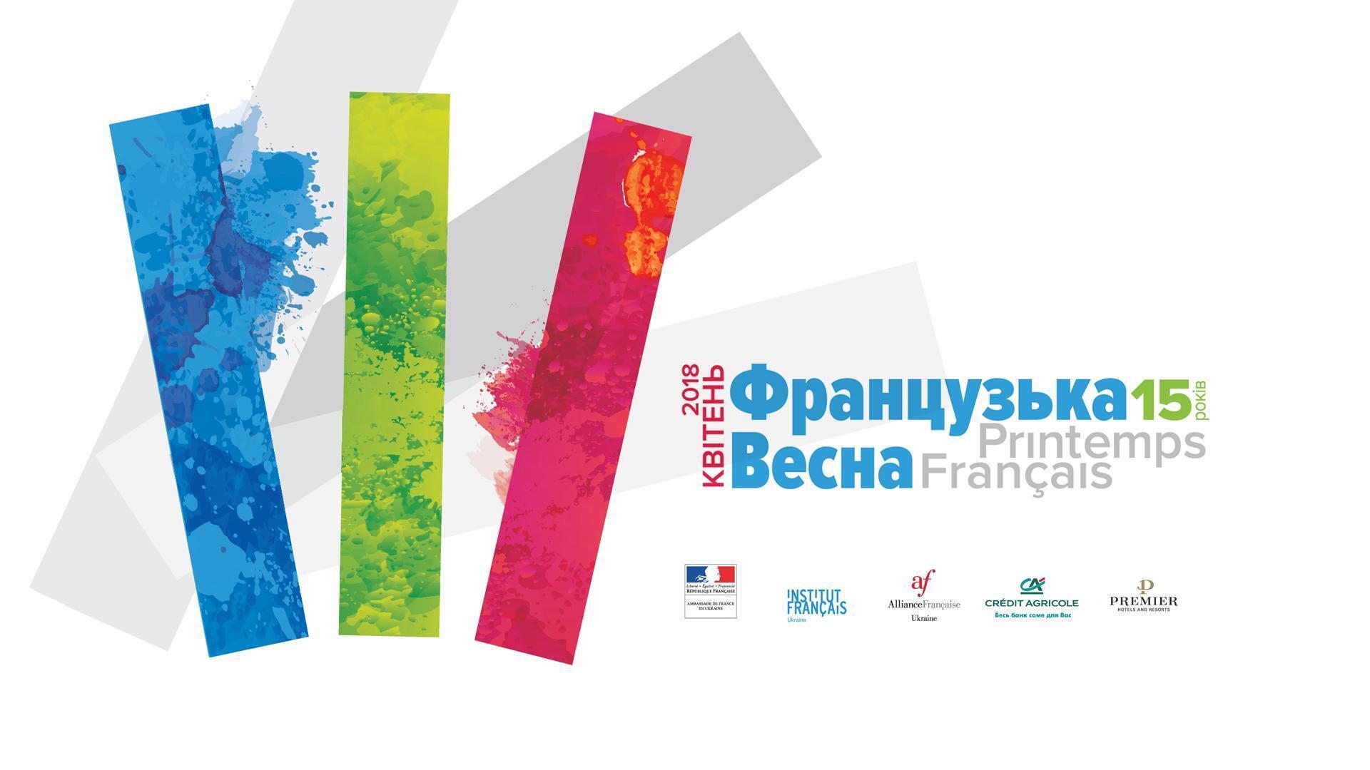 """Пятнадцатый фестиваль """"Французская весна"""" в Украине - апрель 2018"""