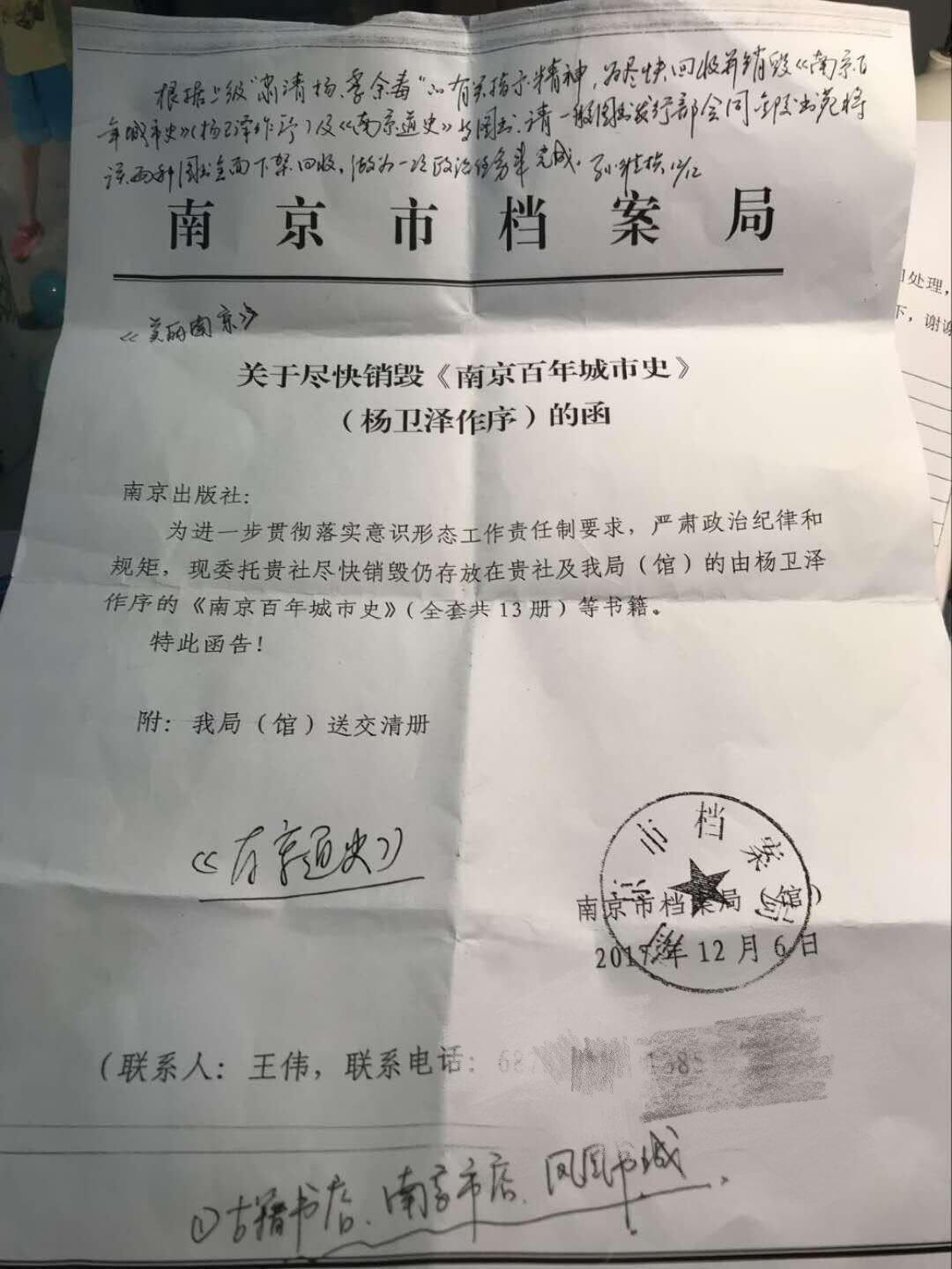 圖為網絡流傳旨在肅清江蘇省委原常委楊衛澤影響銷毀《南京百年城市史》的公函,該函未經核實。2017年12月。