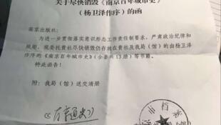 图为网络流传旨在肃清江苏省委原常委杨卫泽影响销毁《南京百年城市史》的公函,该函未经核实。2017年12月。