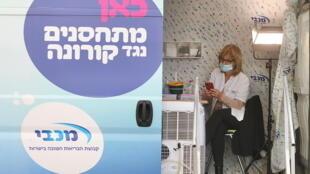 Una enfermera en el complejo de vacunas COVID-19 de los Servicios de Salud Maccabi en Tel Aviv.
