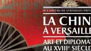《中国在凡尔赛,18世纪的艺术与外交》展从2014年5月27日-10月26日凡尔赛宫-曼特侬夫人居室展出
