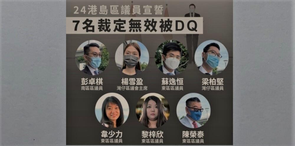 16.9 首批有七名民主汝區議員被DQ,預料會有更多民主派區議員被DQ(眾新聞製圖)