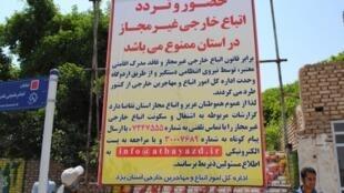تابلوی نصب شده در سطح شهر توسط  روابط عمومی اداره كل اموراتباع و مهاجرين خارجی استان یزد