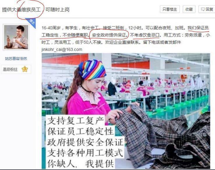 中国网络微博博主刊登的提供维吾尔员工的广告 上面写道:工作时间12小时,不会随便离职,安全政府提供!