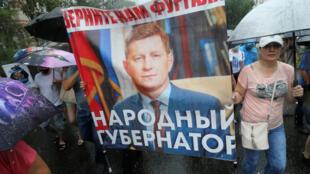 """Bất chấp trời mưa, người dân Khabarovsk ngày 01/08/2020 vẫn xuống đường biểu tình đòi chính quyền phải trả tự do cho thống đốc vùng Sergei Furgal. Tấm biểu ngữ ghi rõ: """"Hãy trả Furgal lại cho chúng tôi - Vị thống đốc của nhân dân""""."""