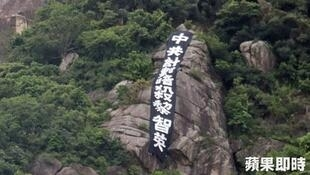 """香港笔架山21日惊现写着""""中共计划暗杀黎智英""""大字巨幅布条。"""
