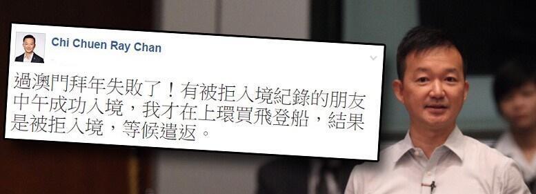 陳志全被拒入境 (臉書製圖)