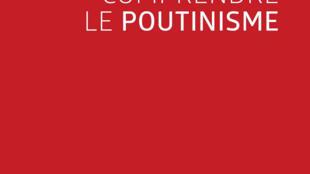 Книга Франсуазы Том «Понять путинизм»