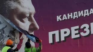 乌克兰现任总统波罗申科竞选招贴