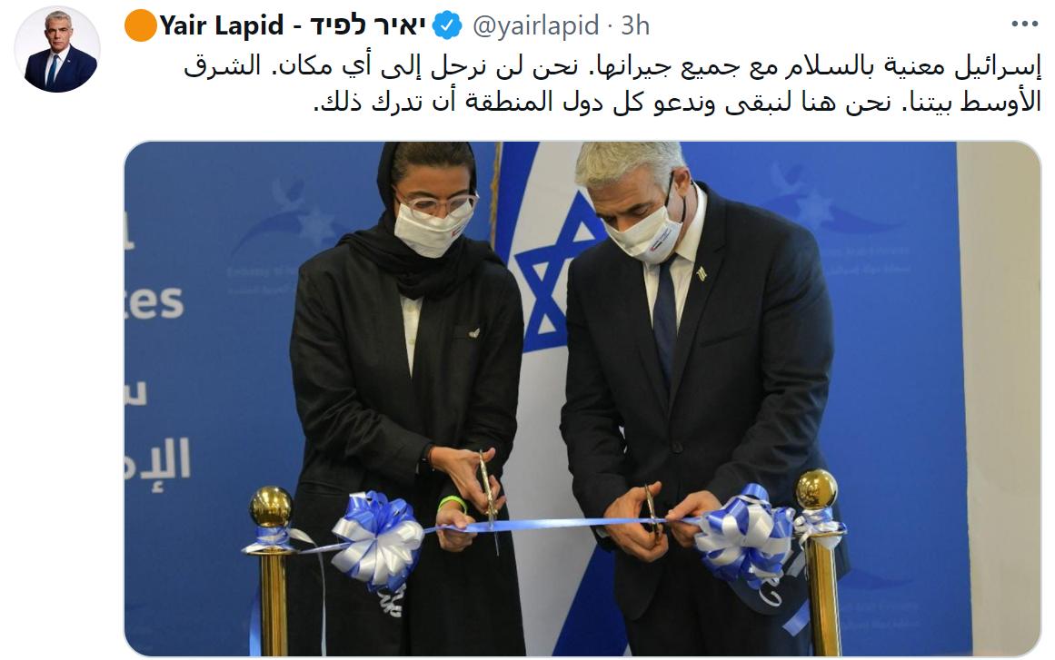 以色列外長拉皮德與阿聯酋文化青年部長努拉-卡比為以色列在海灣地區首座大使館落成剪綵2021年6月29日阿布紮比