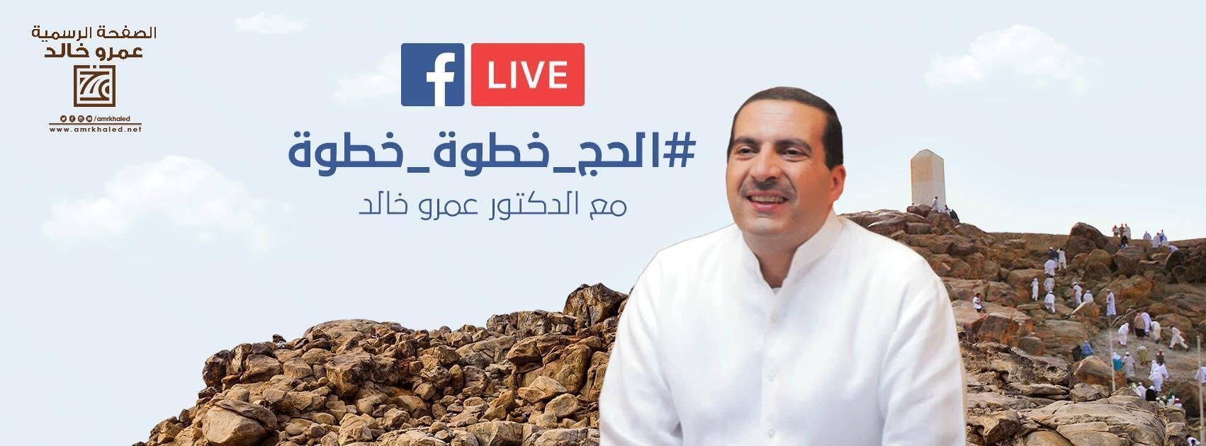 Amr Khaled, célèbre «télécoraniste» égyptien.