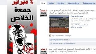 Página do Facebook que foi bastante importante para lançar o movimento de protesto.