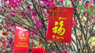 La tradition chinoise veut que l'on offre en fin d'année des sommes d'argent dans un étui rouge, en gage de prospérité.