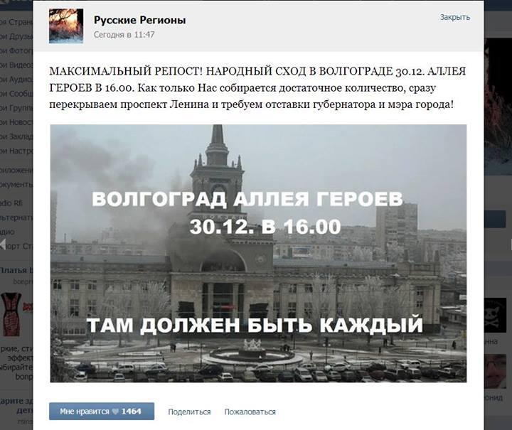 """Призыв на """"народный сход"""" в Волгограде"""