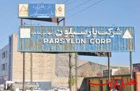 """وجه تسمیه زندان پارسیلون، نزدیکی آن به شهرک """"شرکت پارسیلون"""" است"""