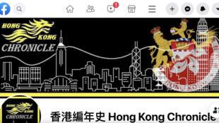 第一個因國安法而被封殺的網站香港編年史,現已透過新的網域可供用戶瀏覽