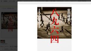 日本作家安田峰俊2018年5月底在日本出版講述天安門事件親歷者故事的著作「八九六四」。他受訪時表示,中國管控自由越來越嚴,今後很難再做該類採訪,因此希望這本書能在中文地區翻譯出版。