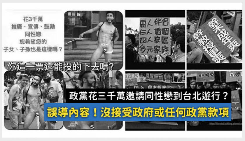 台灣Line 上傳的傳播假新聞的圖片