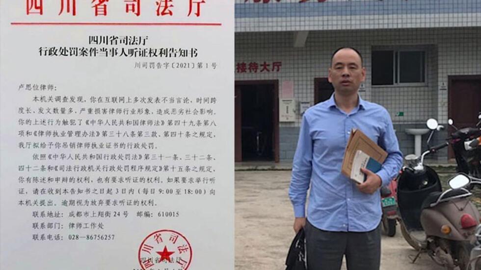 四川维权律师卢思位被当局吊销执业证