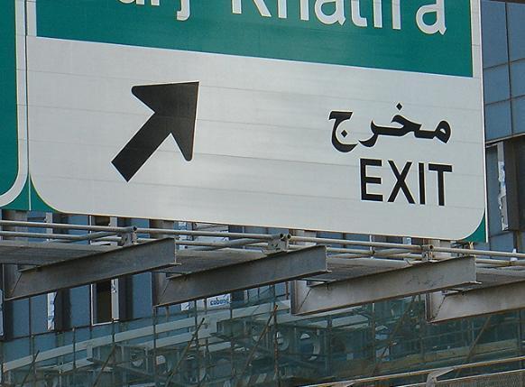 تابلوی خروج در یکی از بزرگراههای شهر دوبی
