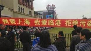 上海市浦東新區臨港泥城鎮民眾示威反建電池廠
